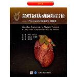 急性冠状动脉综合征――《Braunwald 心脏病学》姊妹卷(第2版)(E)