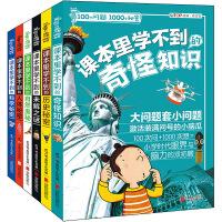 100个问题1000个秘密(全6册)