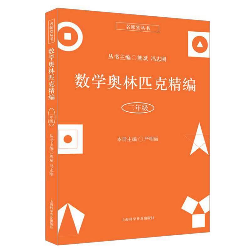 数学奥林匹克精编·二年级 国际数学奥林匹克中国国家队领队熊斌、冯志刚两位奥数大家的*力作