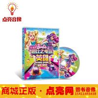 芭比之电玩英雄(DVD5) 中英双语 动画 卡通片 光盘