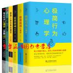 极简心理学套装6册 极简情绪自控法+极简说话心理学+极简行为心理学+极简人际关系心理学+极简心理学+每天学点心理学全集