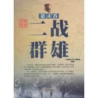 (将典丛书)世界名将.第4卷――二战群雄