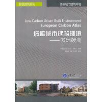 低碳城市建筑环境――欧洲碳册