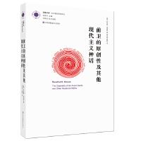 凤凰文库艺术理论研究系列-前卫的原创性及其他现代主义神话