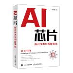 AI芯片:前沿技术与创新未来