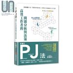 彭建文PJ法 高效工作者的问题分析与决策 港台原版 彭建文 布克文化