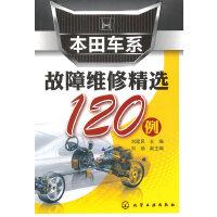 本田车系故障维修精选120例