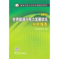 能源与电力分析年度报告系列 2011 世界能源与电力发展状况分析报告