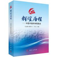 辉煌历程--中国中医科学院院史
