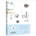 汪曾祺散文精选 (青少版)名家散文精选