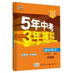 曲一线 初中化学 九年级下册 科粤版 2020版初中同步 5年中考3年模拟 五三