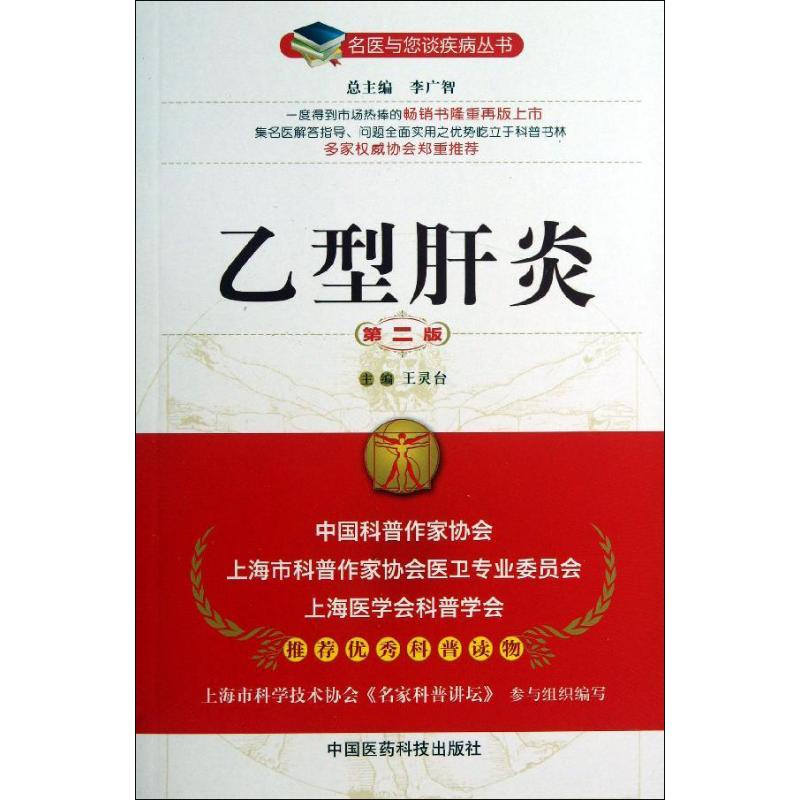 乙型肝炎(第2版) 王灵台 编 【文轩正版图书】