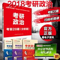 中公2018考研政治 考前20题(分析题)(新大纲版)
