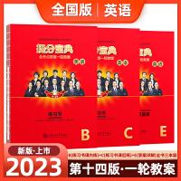 2021提分宝典全考点普查一轮教案英语人教版B我的手边题本图解力题本高考高一二三总复习资料英语练习