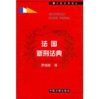 法国新刑法典罗结珍中国法制9787801822024
