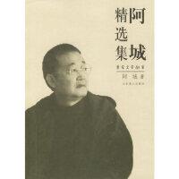 【新书店正版】阿城精选集 阿城 北京燕山出版社9787540217792