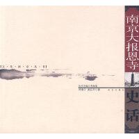 南京大报恩寺史话――文化南京丛书