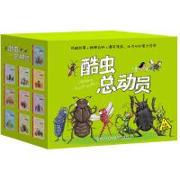 酷虫总动员系列套装(共10册)