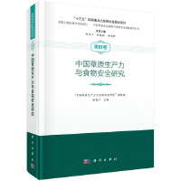 【按需印刷】-中国草原生产力与食物安全研究