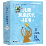 儿童安全成长绘本(全10册)