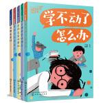 1016成长信箱(套装共5册):学习、交友、身体变化、心理健康、亲子关系
