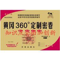 黄冈360°定制密卷四年级语文上册人教版