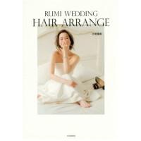 [现货]日版 土田��美 RUMI WEDDING HAIR ARRANGE