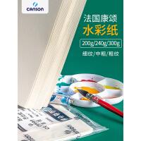 法国康颂canson 1557专业水彩纸8K 300g 10张 法国原纸