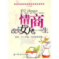 【旧书二手九成新】情商改变女人的一生 茜子 编著 9787506463423 中国纺织出版社