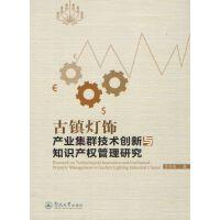 古镇灯饰产业集群技术创新与知识产权管理研究
