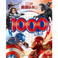 漫威1000贴纸:美国队长3