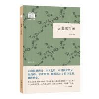 元曲三百首(国民阅读经典・平装)