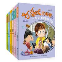 可爱城的秘密123456全套6册 彩图注音版 儿童文学青少年课外阅读小学低幼年级故事书可爱城的秘密(1丁可可飞临曲奇王