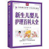 新生儿婴儿护理百科大全 新手爸妈的好帮手 准父母爸妈的育儿实用工具书 科学育儿理念,助你读懂宝宝需求,0-1岁新生宝宝