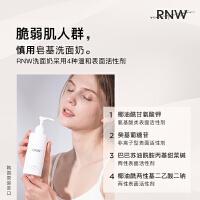 如薇RNW洗面奶氨基酸慕斯��面乳泡沫卸�y清��控油女