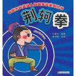 荆轲拳(中国古代英雄人物故事拳系列丛书)