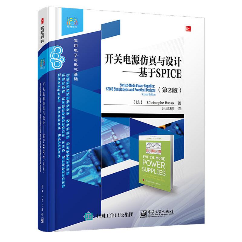 开关电源仿真与设计——基于SPICE(第2版) 全面介绍开关电源变换器的理论和仿真方法,并提供相应的SPICE模型