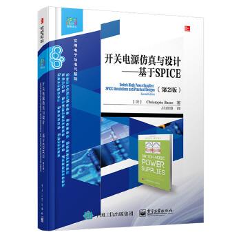 开关电源仿真与设计——基于SPICE(第2版)全面介绍开关电源变换器的理论和仿真方法,并提供相应的SPICE模型