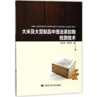 大米及大豆制品中违法添加物检测技术