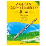 中国音乐学院社会艺术水平考级全国通用教材 长笛(一级~六级)