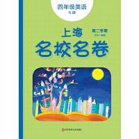 上海名校名卷・N版四年�英�Z(第二�W期)(21年春季�m用)
