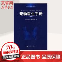 宠物医生手册(第2版) 本书编写委员会 编