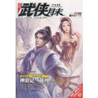 古今传奇 武侠杂志 神游记 黄河 2012.04