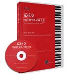 克拉莫84首钢琴练习曲全集