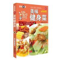 美味厨房(全彩超值版):美味健身菜 美味厨房工作室 9787510134999
