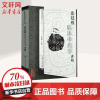 张廷模临床中药学讲稿 人民卫生出版社
