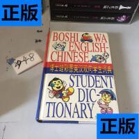 【二手旧书9成新】博士蛙彩图双向学生词典 精装 /戴炜栋 少年儿?