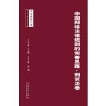 中国网络法律规则的完善思路?刑诉法卷