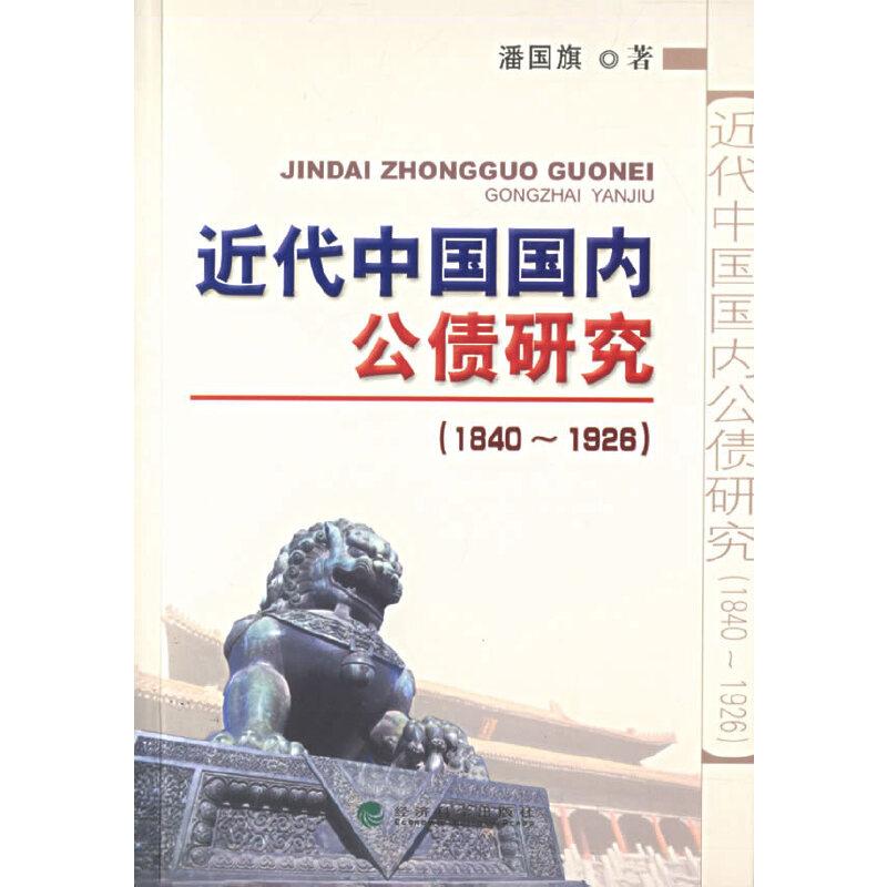 近代中国国内公债研究(1840-1926)