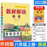 适用教材解读英语八年级上册 WY版外研版 8八年级上册英语教辅书外研版 附赠教材原文 初2初二上册英语教材教材解读全解